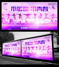 青春活力正能量运动海报设计