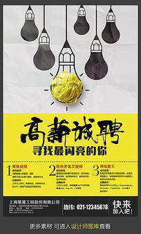 企业创意高薪招聘海报设计