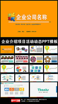 企业公司项目介绍PPT模板