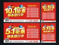 十一国庆促销宣传海报设计