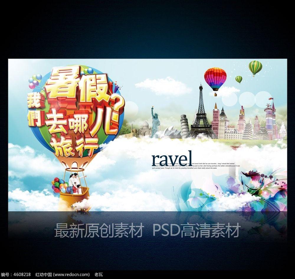 暑假旅行社宣传海报设计图片