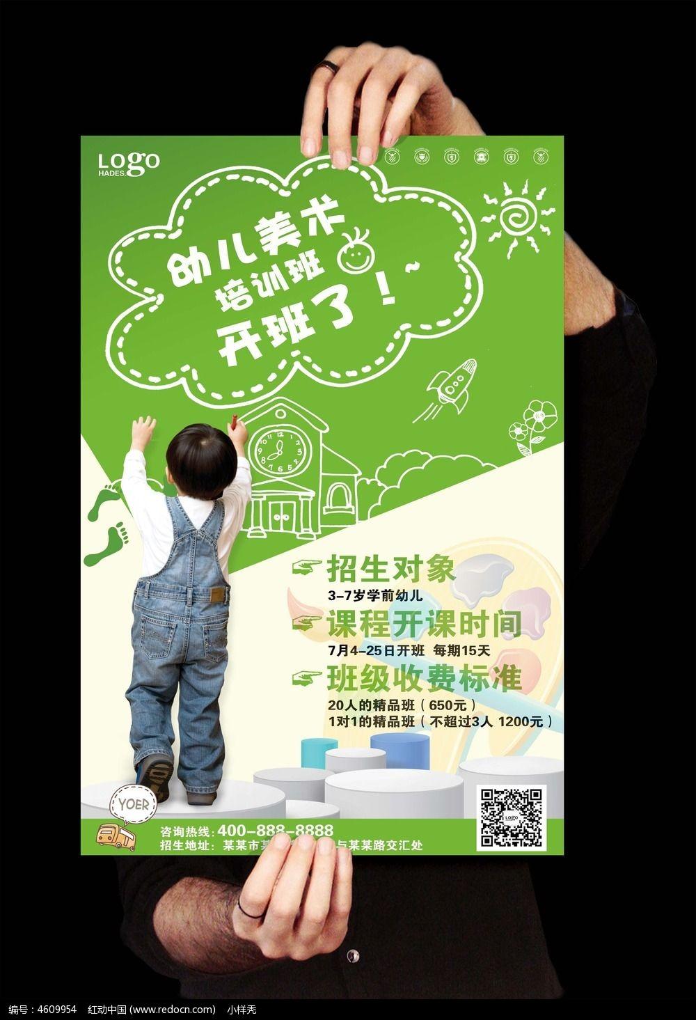 暑期幼儿绘画班招生海报