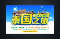 泰国旅游宣传海报设计