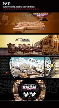 淘宝高端欧式家具促销海报
