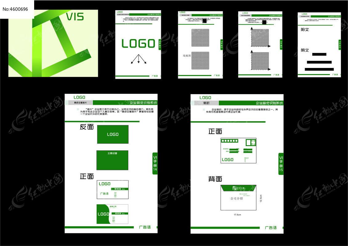 通用VI手册提案模板图片
