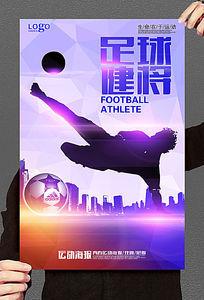 8款 足球运动比赛海报psd设计下载