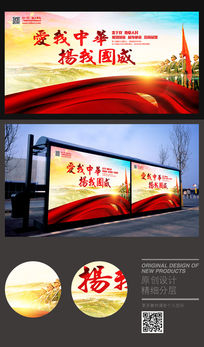 八一建军节爱我中华文艺晚会展板设计