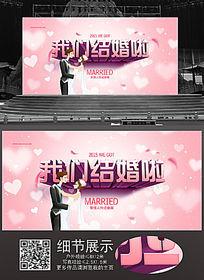 粉色爱心婚礼背景布设计 PSD