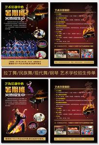 钢琴舞蹈艺术培训班招生宣传单
