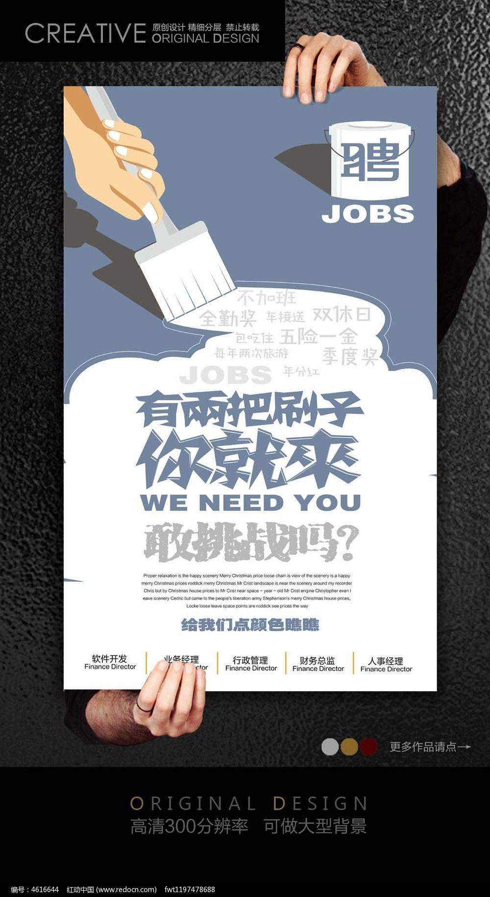 国外创意刷子招聘海报模板