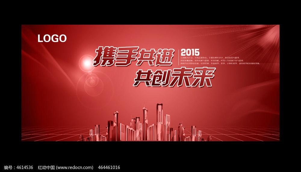 红色房地产活动背景设计
