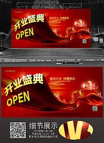 红色喜庆开业盛典背景板设计