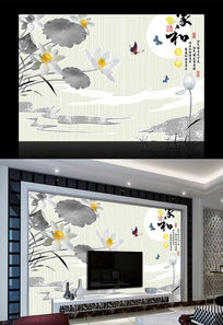 家和荷花三蝶电视背景墙