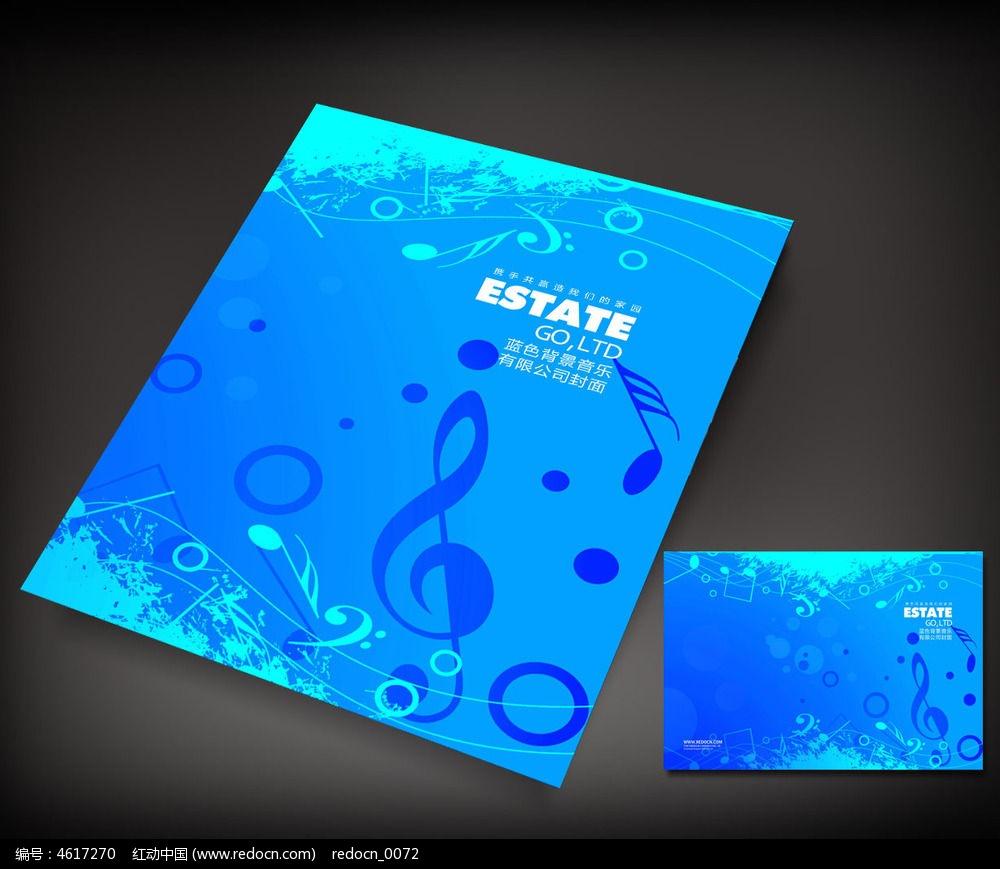 蓝色音符音乐书籍封面模板