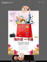 时尚海外游一卡通旅游海报设计