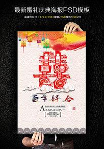 时尚囍字婚礼海报设计