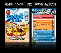 泰国长滩岛旅游宣传单 设计