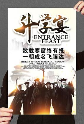谢师宴酒店活动海报设计