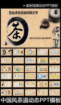 中国风茶文化PPT模板