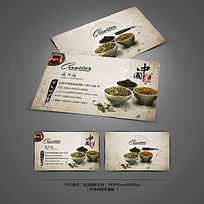 中国风茶叶名片设计psd