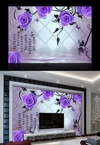 紫色玫瑰之恋电视背景墙