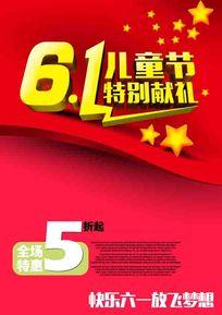 61儿童节特别献礼海报设计