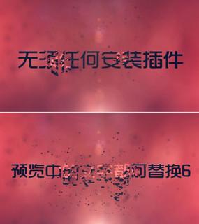 AE震撼碎片文字特效开场预告片头模板
