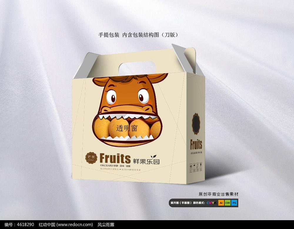 创意可爱水果包装盒模板cdr素材下载
