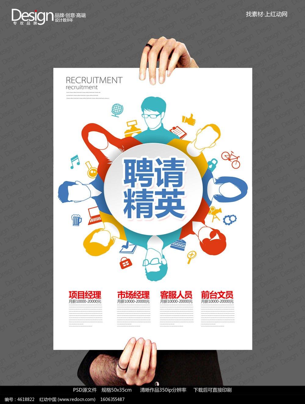 销售团队手绘海报设计
