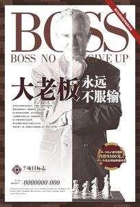 大老板系列房地产报纸广告设计