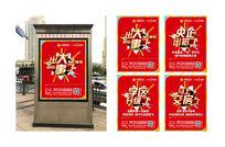 房地产户外候车厅灯箱广告设计