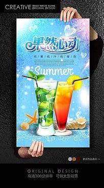 果然心动冰冻饮料海报设计