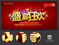 红色盛夏狂欢活动海报设计