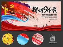 辉煌94载建党节海报设计