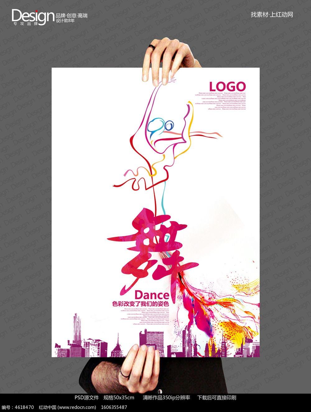 简约创意舞蹈比赛海报设计图片