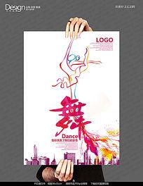 简约创意舞蹈比赛海报设计