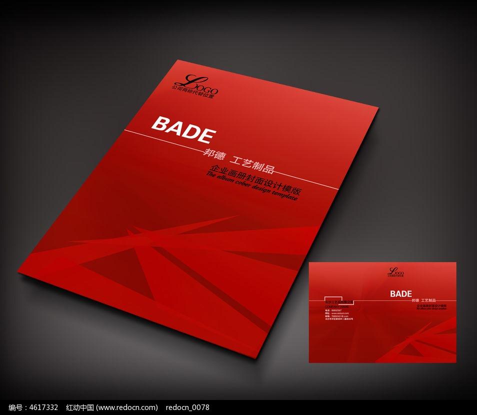 红色经典会议手册封面psd设计下载