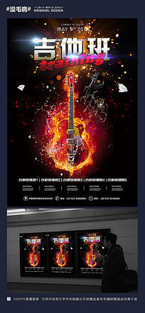 吉他班暑假招生海报模板