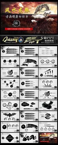 龙脉风水文化PPT模板