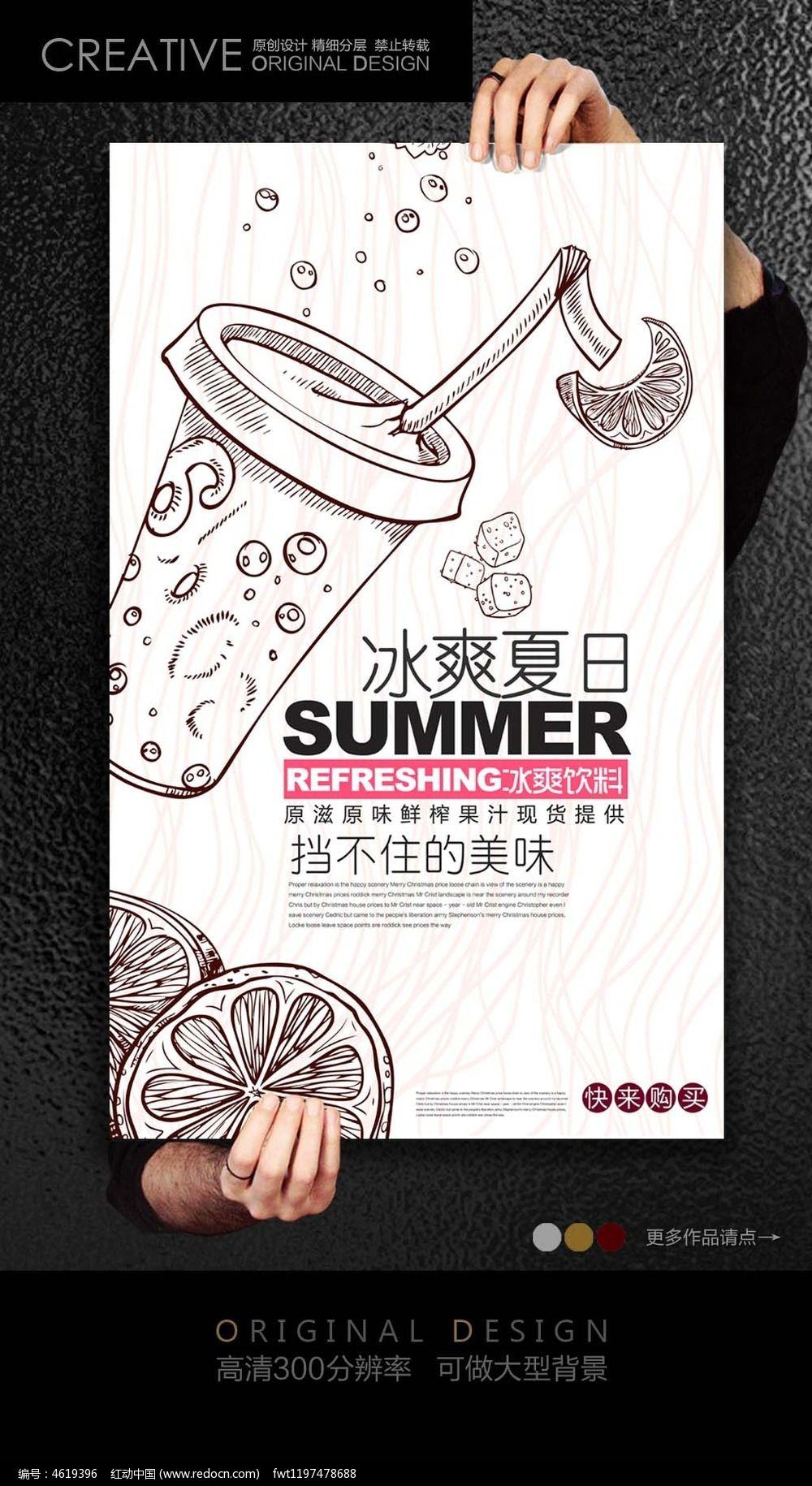 奶茶店手绘宣传海报设计