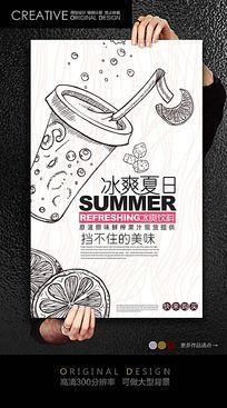 奶茶店手绘宣传海报设计图片