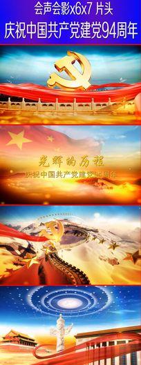 庆祝中国共产党建党94周年片头