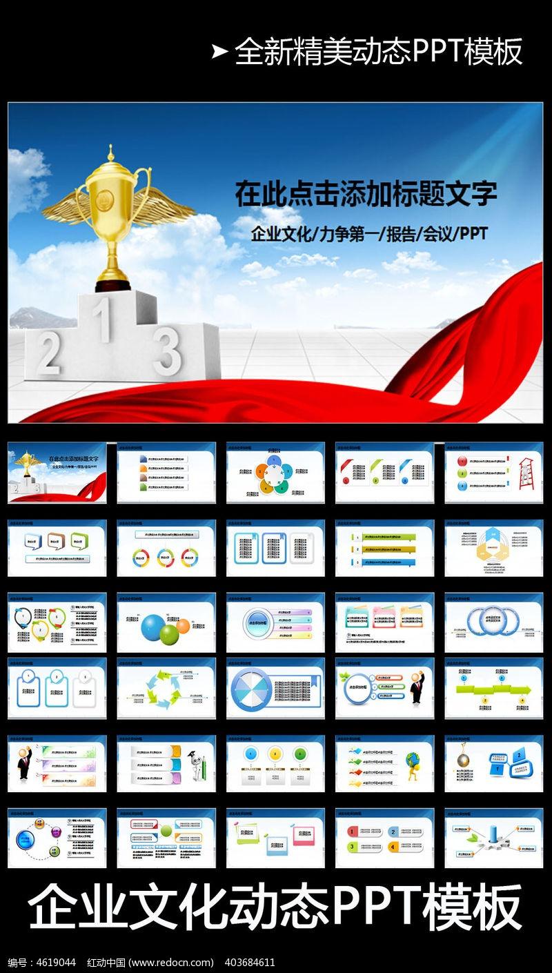 化 公司简洁 PPT PPT模板 PPT图表 动态PPT 会议 报告 座谈 交流