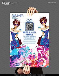 时尚夏日大礼包活动海报设计