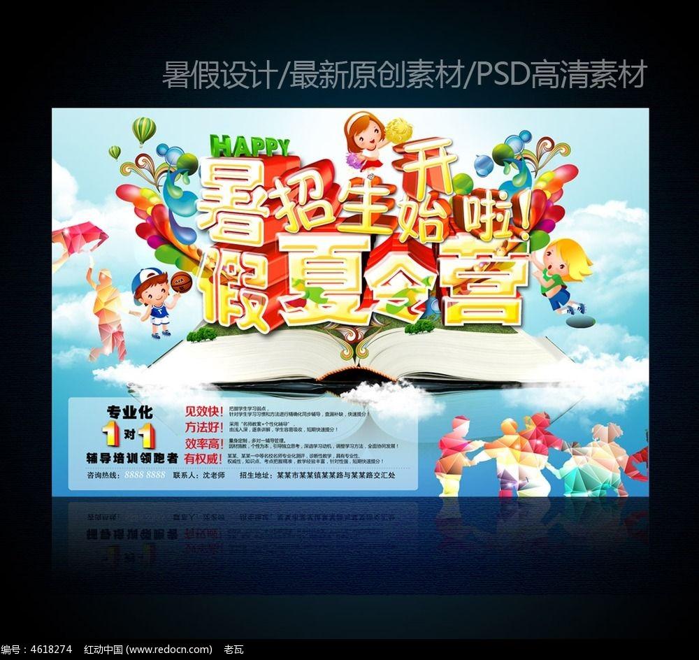 暑假夏令营招生宣传海报