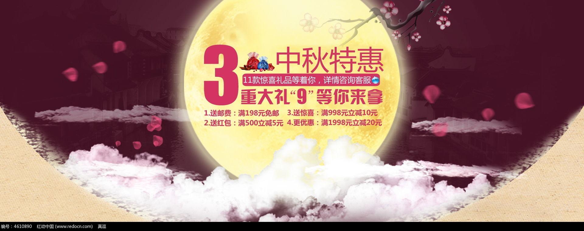 淘宝中秋节活动海报设计
