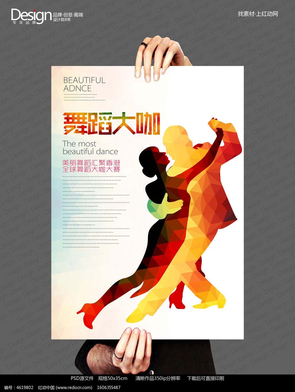 舞蹈大咖比赛海报设计图片