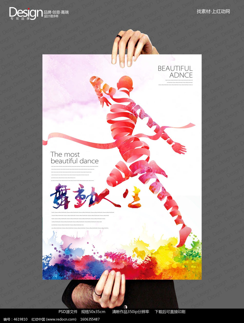 舞蹈比赛海报手绘