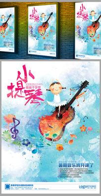 小提琴音乐班招生海报模板