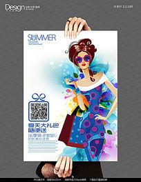 夏日服装店活动海报设计